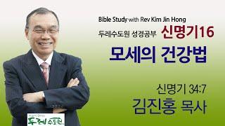 두레수도원 2020-10-29 오전예배 - 김진홍 목사…