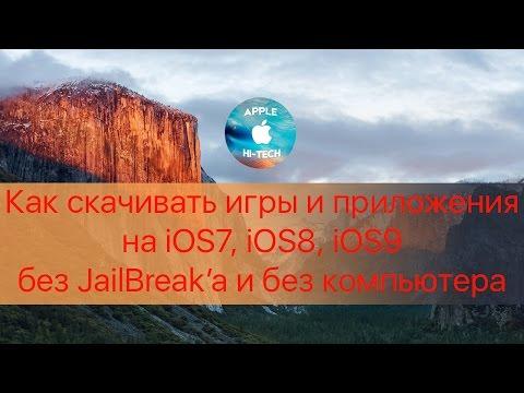 Как  бесплатно скачивать игры и приложения на iOS7, iOS8, iOS9 без JailBreak'a и без компьютера