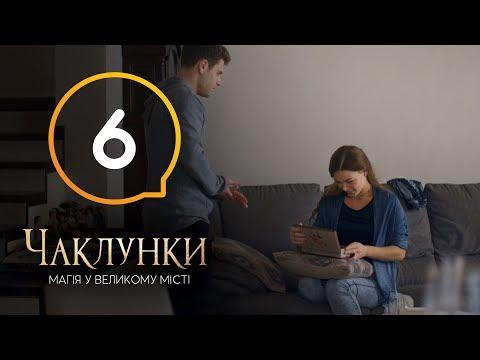 Колдуньи. Серия 6 - 19.12.2018