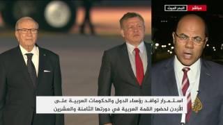 نافذة | القمة العربية في البحر الميت (نشرة التاسعة)-  28/3/207