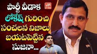 Sujana Chowdary Reveal Shocking Facts About Nara Lokesh After Join In BJP Party | AP News | YOYO AP