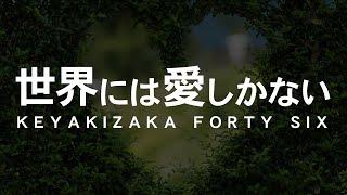 欅坂46/世界には愛しかない ドラマ 「徳山大五郎を誰が殺したか?」主...