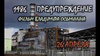 Предупреждение. Док. фильм. 33 года назад 26 апреля 1986 года взорвался 4-й энергоблок ЧАЭС.