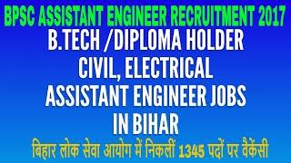BPSC Assistant Engineer Recruitment 2017 |BPSC Assistant Civil Engineer Vacancy in Bihar