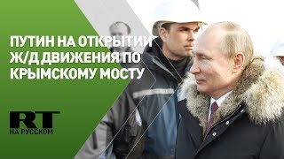 Путин открывает железнодорожную часть Крымского моста