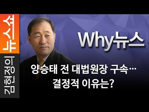 [Why뉴스] 양승태 전 대법원장 구속…결정적 이유는? - 권영철 대기자 [ 김현정의 뉴스쇼 ]