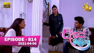 Ahas Maliga   Episode 814   2021-04-06 Thumbnail