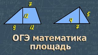МАТЕМАТИКА ОГЭ 11 задание разбор ПЛОЩАДЬ треугольника и трапеции
