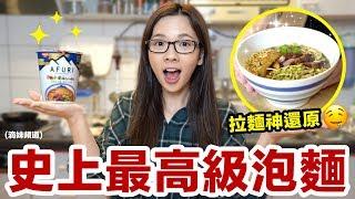 這能吃嗎!? 滴妹把泡麵煮成了高級拉麵! ♥ 滴妹