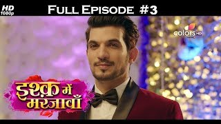 Ishq Mein Marjawan Full Episode 3 With English Subtitles