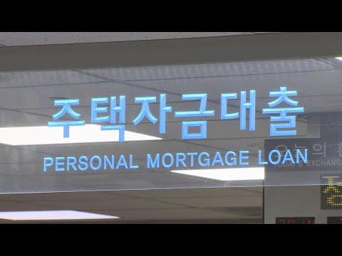 은행 주택담보대출 금리 또 올라…최고 4.69% / 연합뉴스TV (YonhapnewsTV)