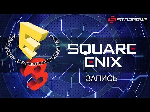 E3 2015. Презентация Square Enix