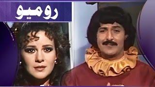 فوازير الشخصيات ׀ فطوطة 82׃ روميو ˖˖ مع دلال عبد العزيز