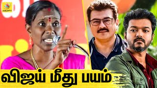 NTK Kaliammal latest Speech On Vijay, Ajith