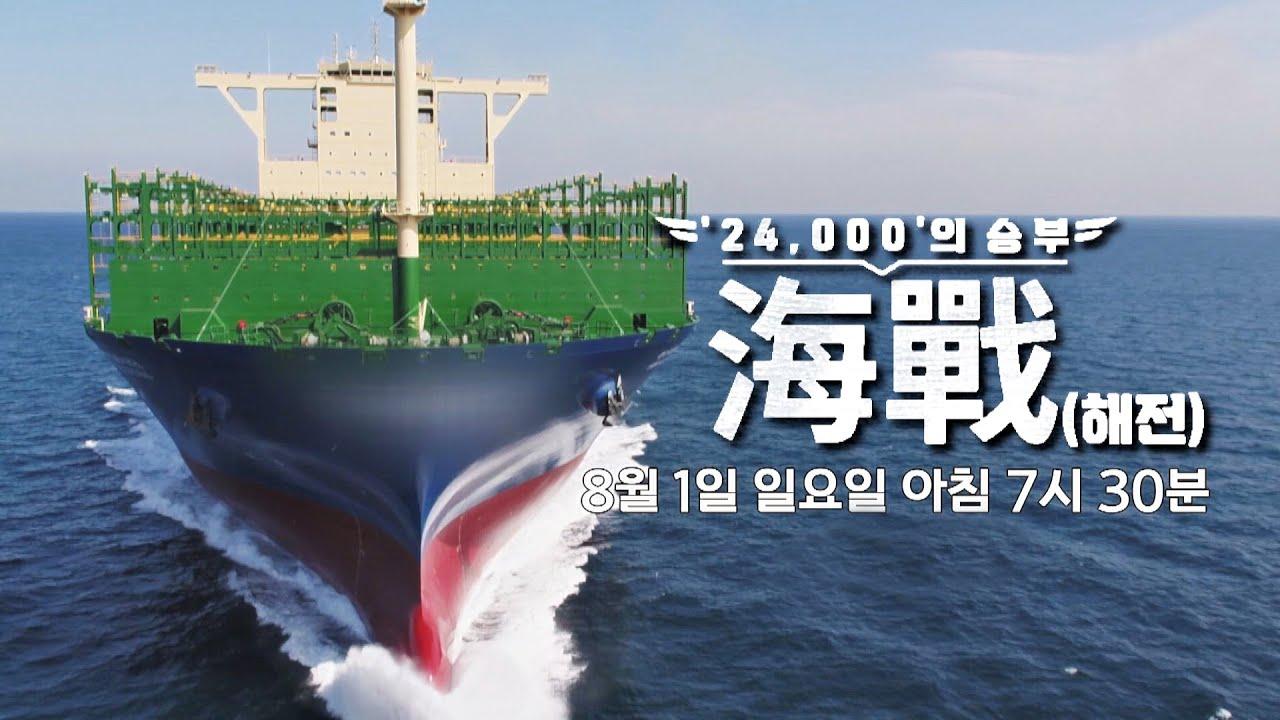 '24,000'의 승부, 海戰(해전) 예고편