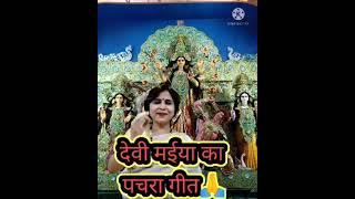 अपने बिहार के गांव का#शुद्ध देसी पचरा गीत#अब ये गीतों को सुनना दुर्लभ हो गया है#एक बार जरूर सुनिए 🙏🙏