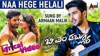 BMW | Naa Hege Helali | Armaan Malik New Kannada Song | New Kannada Lyrical Song 2017