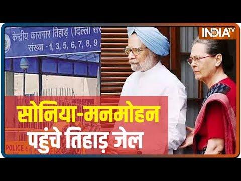INX Media Case: Sonia Gandhi and Manmohan Singh's Tihar Jail Visit