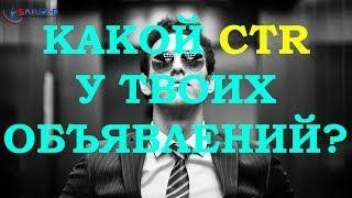 Как увеличить CTR в Яндекс Директ?