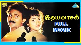 Idhaya Vaasal (1991) | Full Movie | Ramesh Aravind | Meena | Vivek | (Full HD)