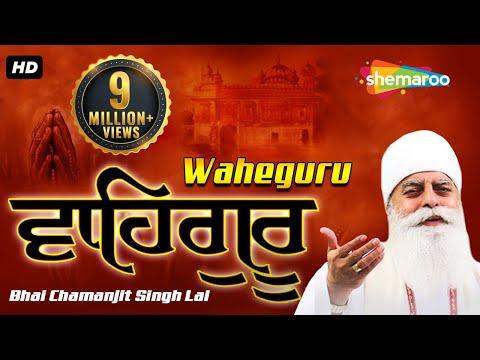 Waheguru - Bhai Chamanjit Singh Ji Lal | Latest Shabad Gurbani Kirtan 2017