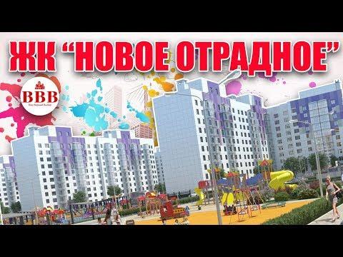 """Воронеж, ЖК """"Новое Отрадное"""". Метут как горячие пирожки!"""
