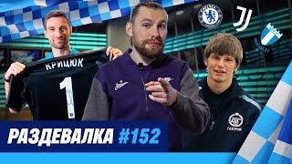 «Раздевалка» на «Зенит-ТВ» выпуск №152