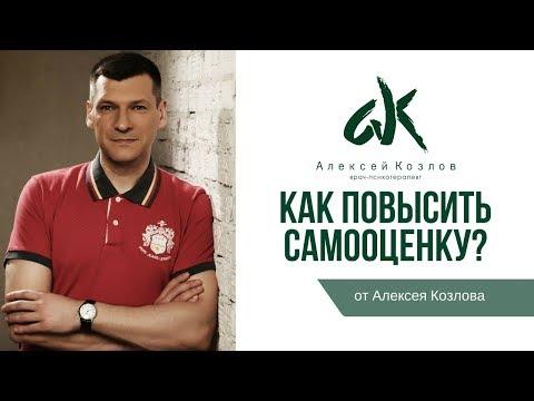 Как повысить самооценку ментальность русского характера с А.Козловым