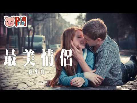 白小白《最美情侶》動態歌詞版 - YouTube