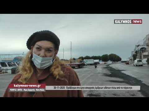 30-11-2020 Πρόβλημα στο έργο απορροής όμβριων υδάτων πίσω από το πάρκινγκ