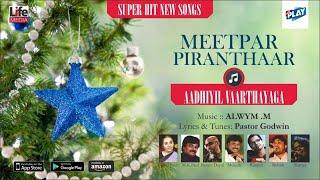Jukebox ᴴᴰ - Hema John - Aadhiyil   Meetpar Piranthar Vol .05   Tamil Christmas Songs