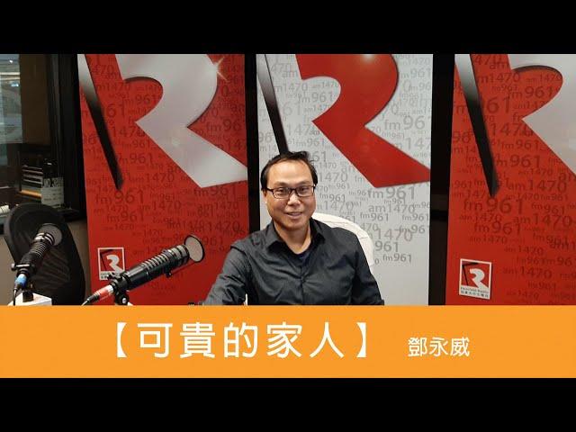 電台見證 鄧永威 (可貴的家人) (06/14/2020 多倫多播放)
