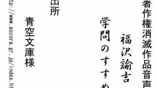 学問のすすめ 初編 自動音声朗読 諭吉福沢