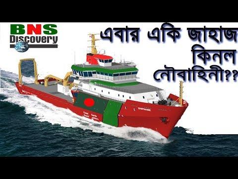 বঙ্গোপসাগরে ডিসকভারি জাহাজ | Bangladesh navy is going to buy Maritime survey vessel
