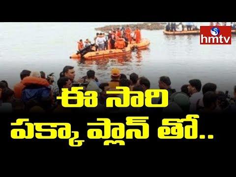 బోటు వెలికితీతకు మరో ప్రయత్నం  Boat Retrieval Works Begins Again  hmtv Telugu News