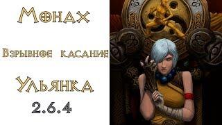 Diablo 3:  Монах  Взрывное Касание в сете  Стратагема Ульяны