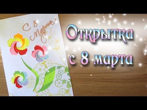 Очень красивая и нежная открытка к 8 марта Greeting Card