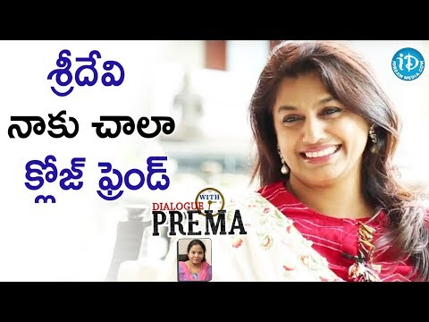 Sridevi Is My Close Friend - Pinky Reddy || Dialogue With Prema
