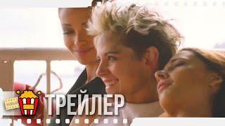 АНГЕЛЫ ЧАРЛИ — Русский трейлер #2 | 2019 | Новые трейлеры