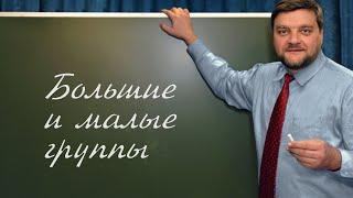 PT202 Rus 35. Основы и процесс христианского обучения. Большие и малые группы.