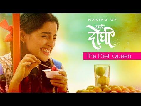 Priya Bapat - The Diet Queen | Aamhi Doghi Behind The Scenes | Latest Marathi Movies | 23 Feb 2018 thumbnail
