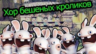 Хор бешеных кроликов - Rayman Raving Rabbids