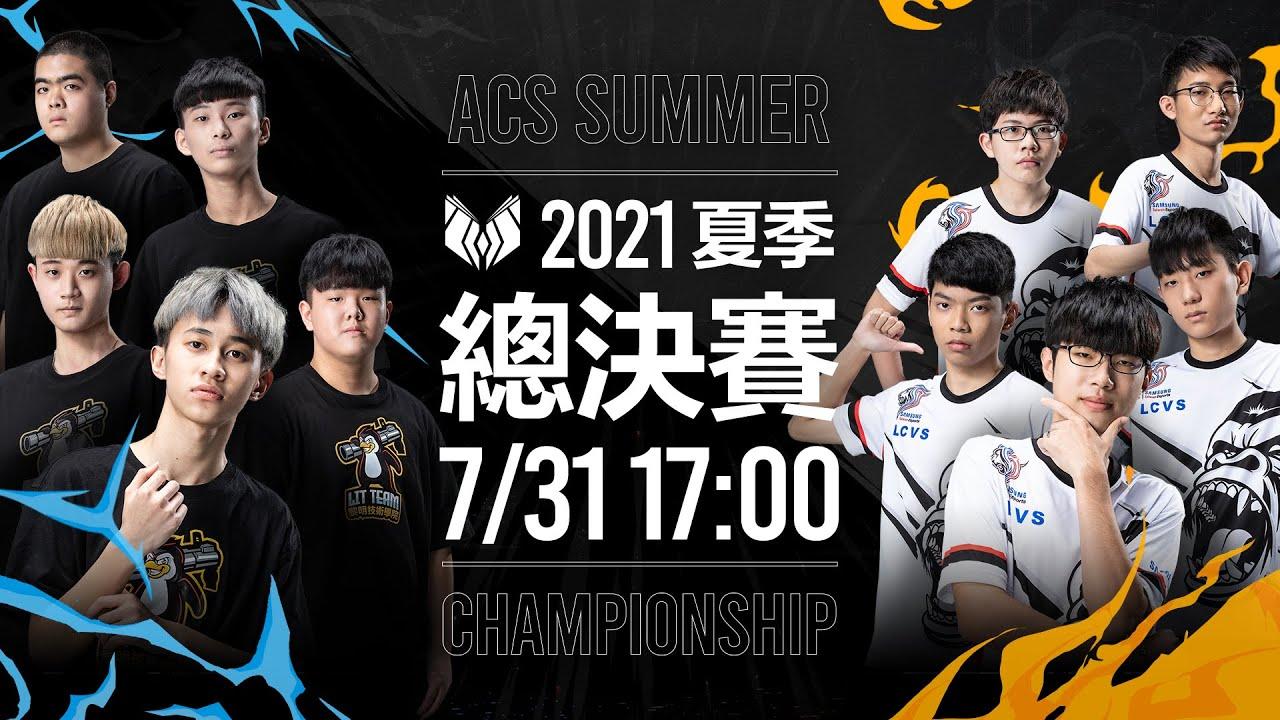 2021 ACS | 總決賽 《Garena 傳說對決》