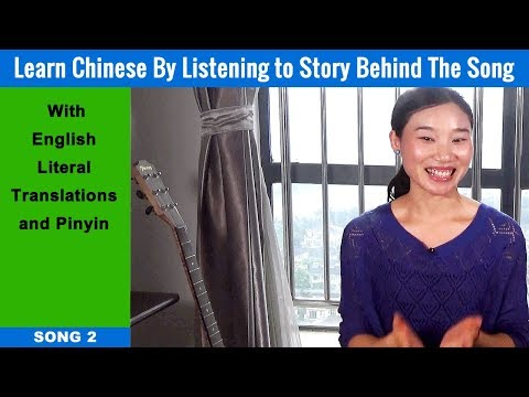 Learn Chinese Through Songs / Song 2 - Intermediate Chinese Listening | Chinese Conversation