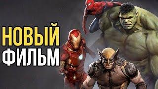 Мстители против Людей-икс. Новый фильм Марвел.