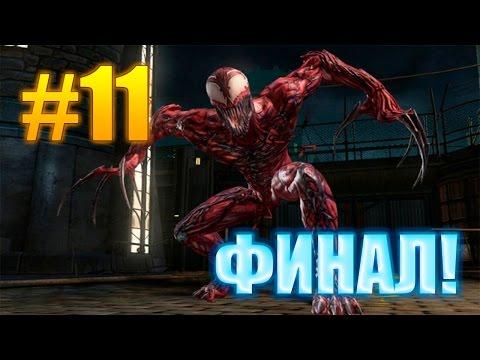 Новый Человек Паук 2 - Часть 11 : Корнаж / ФИНАЛ! [The Amazing Spider-Man 2] Carnage FINAL!