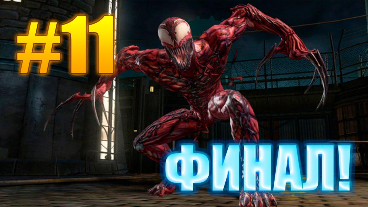 Новый человек паук 2 часть 11: корнаж / финал! [the amazing.