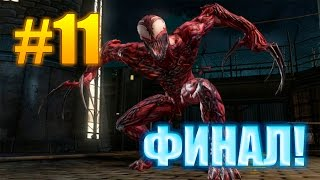 Новый Человек Паук 2 - Часть 11 : Корнаж / ФИНАЛ! [The Amazing Spider-Man 2] Carnage FINAL!(Для подарков : https://steamcommunity.com/tradeoffer/new/?partner=114007905&token=tE14xv6h ○Группа ВКонтакте: http://vk.com/RusGamesWalkthrough ..., 2015-05-28T23:20:32.000Z)