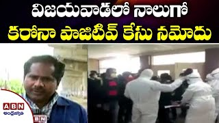 4th Positive Case From Vijayawada Reported, Count Goes Up To 19 In AP-State | COVID - 19 Latest News