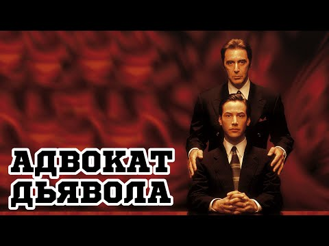 Адвокат дьявола (1997) «The Devils Advocate» - Трейлер (Trailer)
